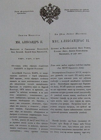 Lithuanian press ban - One of the first official edicts in Cyrillic alphabet, delivered by Alexander II