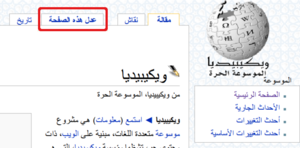 "Arabic Wikipedia - ""Edit"" button on Arabic Wikipedia screenshot, old background in 2008"