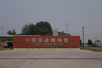 Entrance of China Railway Museum.JPG