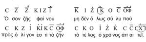 """Seikilos epitaph - The Seikilos """"score"""""""