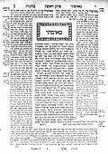 הדף הראשון במסכת ברכות בתלמוד הבבלי