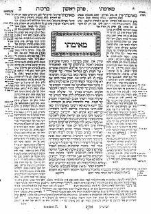 First page of the first tractate of the Talmud (Daf Beis of Maseches Brachos).jpg