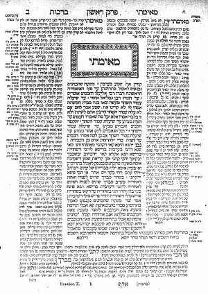 "Incipit - The first page of the Vilna Edition of the Babylonian Talmud, Tractate Berachot, folio 2a., with the word ""Me-ematai"" in the box at the top"