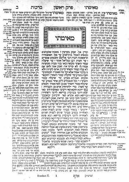 The first page of the Babylonian Talmud, Tractate Berachot, folio 2a. The center column contains the Talmud text, beginning with a section of Mishnah. The Gemara begins 14 lines down with the abbreviation gm (gimmel-mem) in larger type. Mishnah and Gemara sections alternate throughout the Talmud. The blocks of text on either side are the Rashi and Tosafot commentaries, printed in Rashi script. Other notes and cross references are in the margins. First page of the first tractate of the Talmud (Daf Beis of Maseches Brachos).jpg