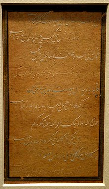 Folio from an album, Mir Ali Shir Nawa I, calligrapher, Afghanistan, Herat, late 15th century AD, Chagatai Turkish text in Nastaliq script, ink, gold, color on paper, decoupage - Cincinnati Art Museum - DSC04236.JPG