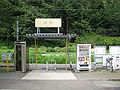 Fuji-kyuko-Kotobuki-station-entrance.jpg