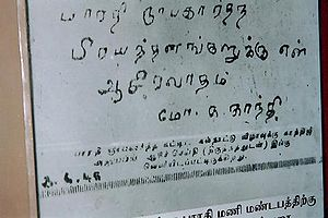 Subramania Bharati - This is a photograph of writing by Mahatma Gandhi in Tamil language wishing the effort to build a monument in memory of poet Subramanya Bharathi at Ettayapuram.