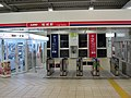 Gate of Inagi Station on Keio Sagamihara Line.jpg