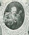 Georgi Pophristov karstoar IMARO.JPG