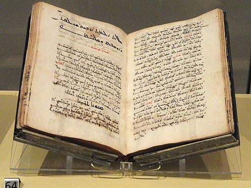 Gospel in Syriac, Syria, Israel, or West Bank, c. 1700-1800 AD - Royal Ontario Museum - DSC09613