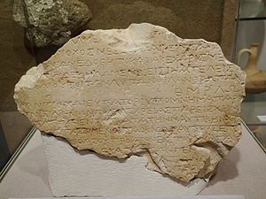 Yavne-Yam - Inscription documenting correspondence between Antiochus V and Yavne-Yam's Sidonian community