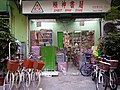 HK 石塘咀 Shek Tong Tsui 屈地街 Whitty Street 精神書局 Spirit Book Store shop name sign n bike parking Nov 2016 Lnv 01.jpg