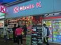 HK CWB Russell Street night Plaza 2000 Jan-2014 Circle K shop sign.JPG