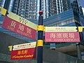 HK Hung Hom Summer Harbourfront Landmark Directory 3 Jusco Whampoa 海逸酒店 Harbour Plaza HK.JPG