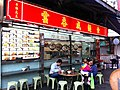 HK Jordan Nanking Street shop Yunton noodle restaurant morning am Jan-2014.JPG