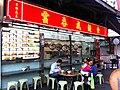 HK Jordan Nanking Street shop Yunton noodle restaurant morning am Jan-2014.JPG