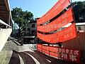 HK PaiTauVillage ProtestBanners against footbridge construction.JPG
