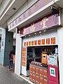 HK SPK 新蒲崗 San Po Kong 彩頤花園 Rhythm Garden shopping mall shop December 2020 SSG 21.jpg