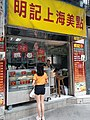 HK SW 上環 Sheung Wan 皇后大道中 Queen's Road Central Possession Street food shop yellow sign Sunday morning October 2019 SS2 01.jpg