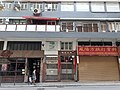HK SYP 西營盤 Sai Ying Pun 皇后大道西 Queen's Road West shop October 2020 SS2 64.jpg