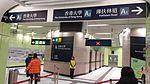 HK Sai Wan HKU MTR Station interior visitor A1 tunnel Dec-2014 LG2 003.jpg