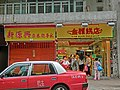HK Sai Ying Pun 西環 正街 Centre Street Kam Ngar Cakeshop bakery sign n noodle shop April 2013.JPG