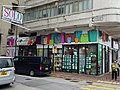 HK Sai Ying Pun 錦添工業大廈 Kam Teem Industrial Building SOLO May-2016 Eastern Street shops.JPG
