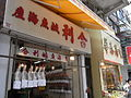 HK Sai Ying Pun Des Voeux Road West 152 合利咸魚 Dried seafood shop.JPG
