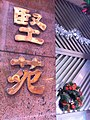 HK Sheung Wan Caine Road 堅苑 Kin Yuen Mansion Dec-2011.jpg