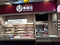 HK TKO 坑口 Hang Hau 常寧路 Sheung Ning Road Hau Tak Estate TKO Gateway mall October 2020 SS2 25.jpg