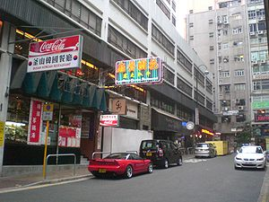 HK TST Ashley Road Garden Restaurant 3.JPG