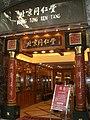 HK TST Canton Road Beijing Tongrentang a.jpg