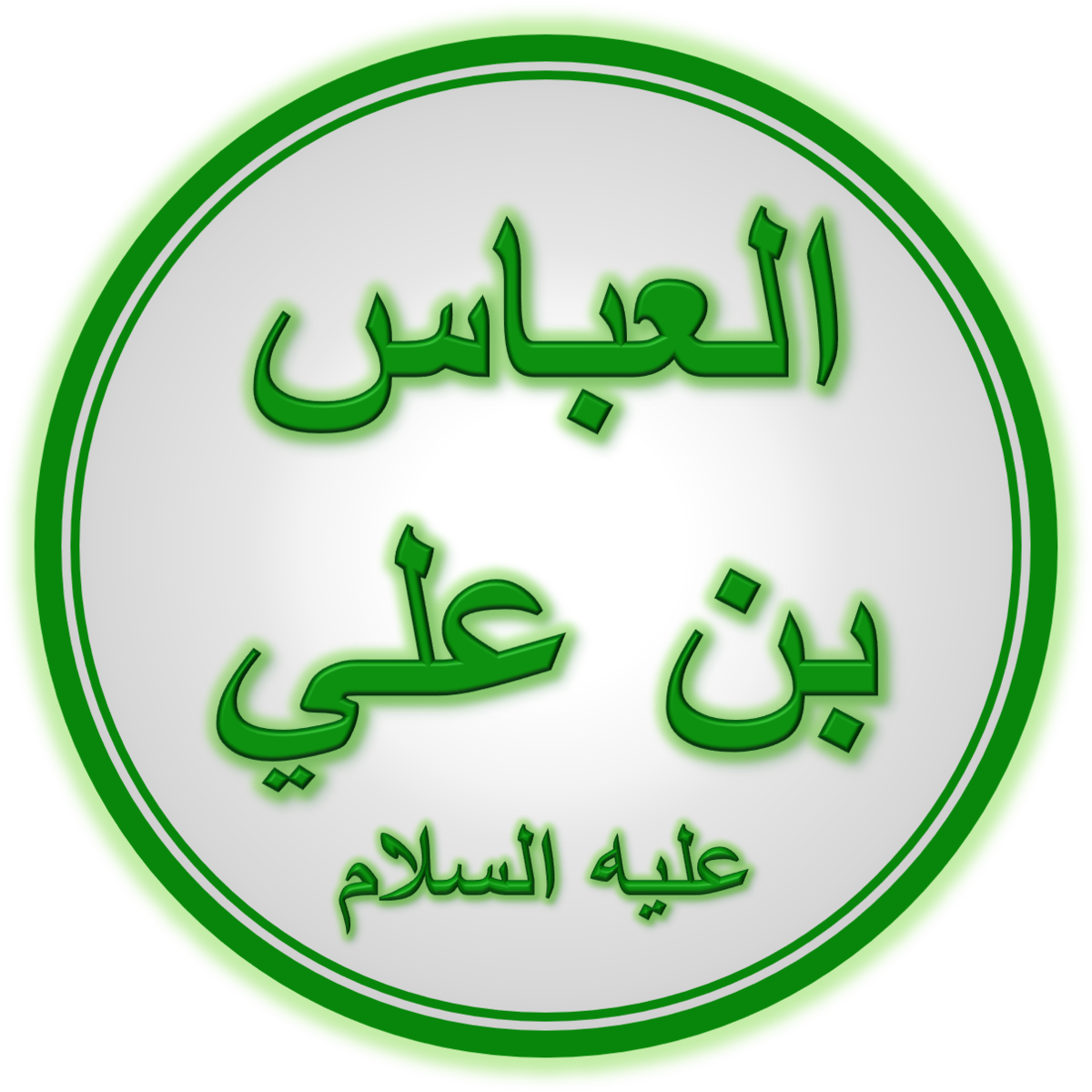 Abbas ibn Ali - Wikipedia