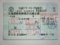 Hokkaido Free Ticket 2008.jpg