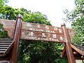 Hong Kong Parkview Wilsontrail Islandtrail.JPG