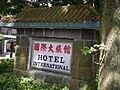 International Hotel 20080416b.jpg