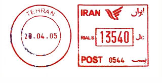 Iran stamp type C5.jpg