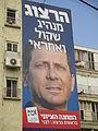 Israeli legislative election, 2015, Herzog.JPG