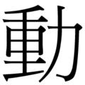 It-動.png