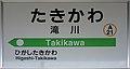JR Hakodate-Main-Line・Nemuro-Main-Line Takikawa Station-name signboard-1 (2018-05-20).jpg