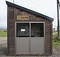 JR Soya-Main-Line Kita-Pippu Station Waiting room.jpg