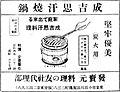 Jingisukan yakinabe advertisement 1937.jpg