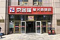 Jingkelong Supermarket Xinghuo West Rd Branch (20200518110049).jpg