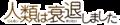 Jinrui wa Suitaishimashita logo.png