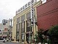 Johnan Shinkin Bank Ikegami Branch.jpg