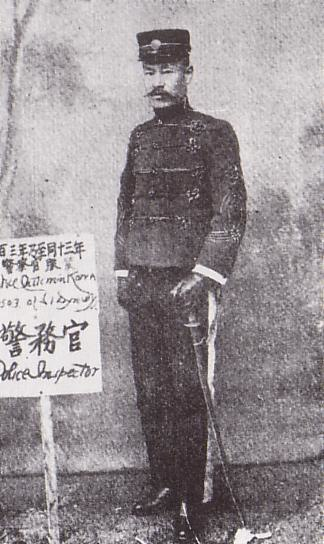 Joseon New-Style Policeman