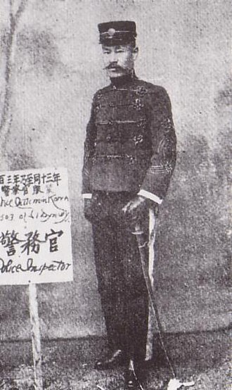 Korean Empire - Image: Joseon New Style Policeman