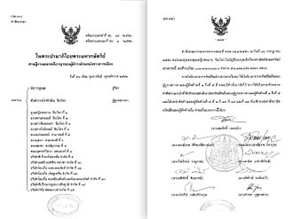 2010 Thai political protests - The first and last page of the verdict with the signatures of the nine supreme court judges