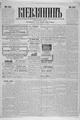 Kievlyanin 1898 180.pdf