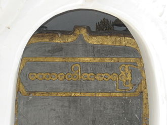 Kuthodaw Pagoda - Marble inscription in gold of the Kuthodaw's formal title Mahalawka Marazein